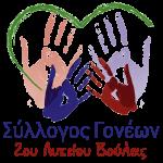 Λογότυπο: Σύλλογος Γονέων 2ου Λυκείου Βούλας