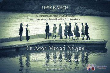 """""""Οι Δέκα Μικροί Νέγροι"""" από το 2ο Λύκειο Βούλας- Πρόσκληση"""