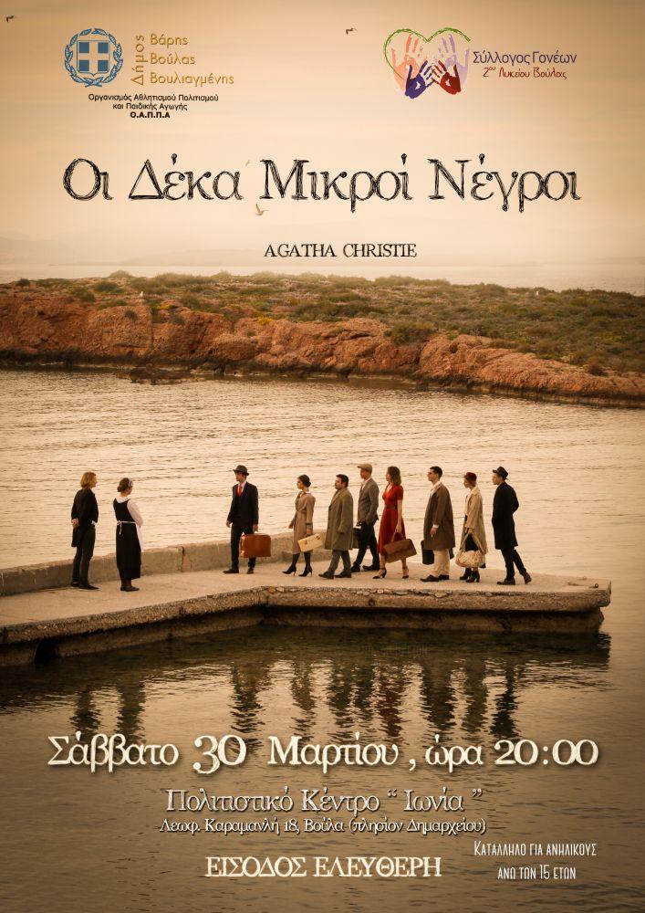 """""""Οι Δέκα Μικροί Νέγροι"""" - Αφίσα"""